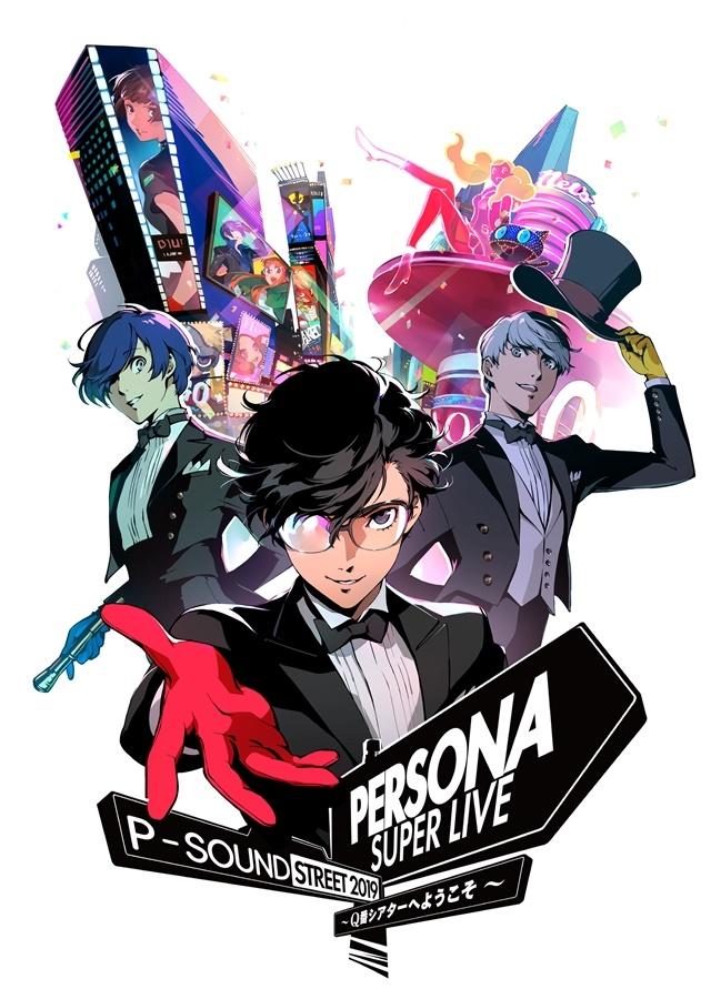 人気RPG「ペルソナ」シリーズ、両国国技館2DAYSライブCM第二弾公開! 新作タイトル『ペルソナ5 ザ・ロイヤル』の情報も-1