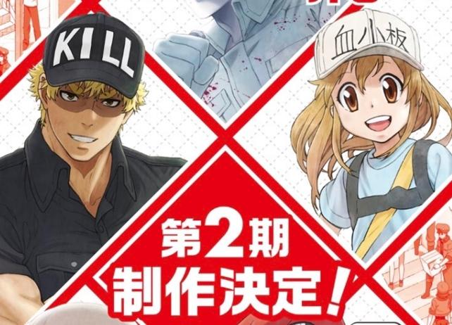 『はたらく細胞』TVアニメ第2期が制作決定! 告知PVも公開中