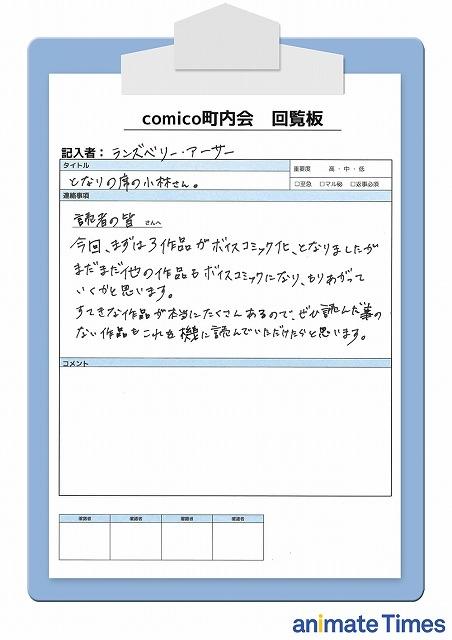 『となりの席の小林さん。』芹澤優さん、上西哲平さん、ランズベリー・アーサーさんが「そうだよね」と互いに共感!! comicoボイスコミック化記念インタビュー【連載第3回】