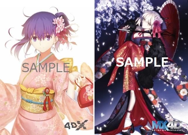 劇場版「Fate/stay night[HF]」4DX・MX4Dの来場者特典発表!