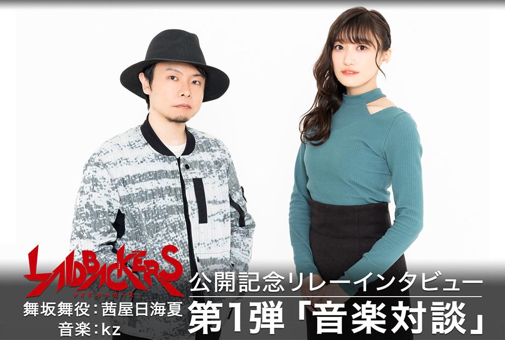 『レイドバッカーズ』リレーインタビュー第1弾 茜屋日海夏×kz音楽対談