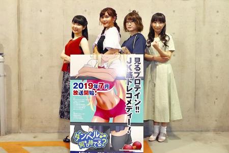 【AJ2019】堀江由衣さんの出演も明らかにされた、TVアニメ『ダンベル何キロ持てる?』スペシャルステージレポート-1