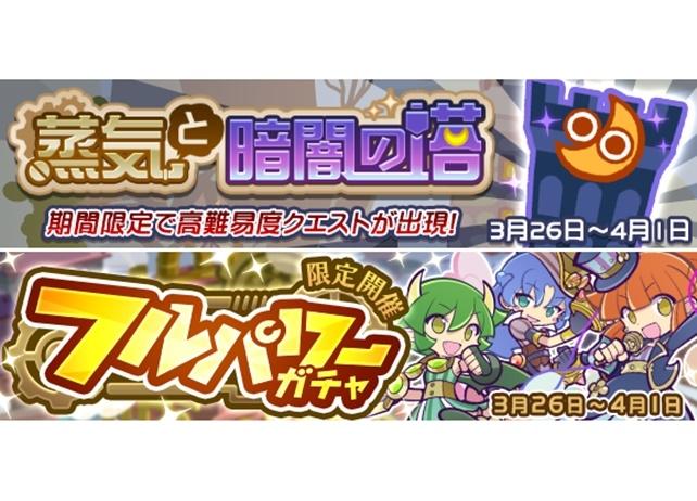 『ぷよクエ』期間限定新イベント&「フルパワーガチャ」が開催