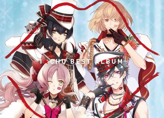 「アイ★チュウ BEST ALBUM チュウ盤」4月26日発売! ジャケットは「アイ盤」と連動したデザイン!