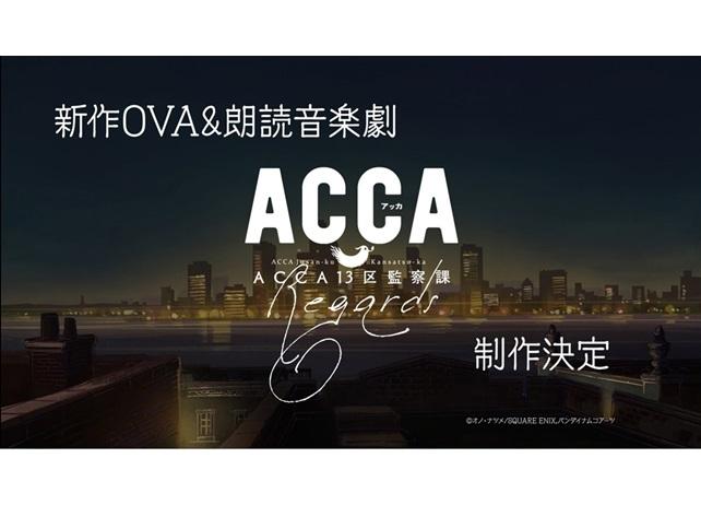 新作OVA&朗読音楽劇の特別篇『ACCA13区監察課 Regards』が制作決定