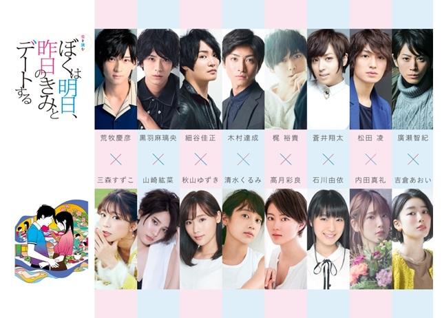 朗読劇シリーズ 恋を読む『ぼく明日』3月29日より順次放送
