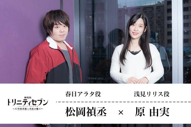 『劇場版 トリニティセブン』松岡禎丞×原由実インタビュー
