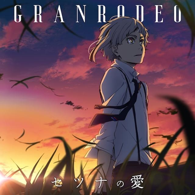 GRANRODEOが担当する春アニメ『文豪ストレイドッグス』第3シーズンOP「セツナの愛」のMusic Clipショートサイズ公開!