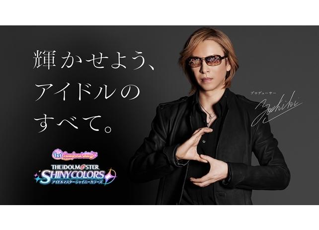 """『シャニマス』1周年記念TVCMにYOSHIKI登場で""""Sポーズ""""を披露"""