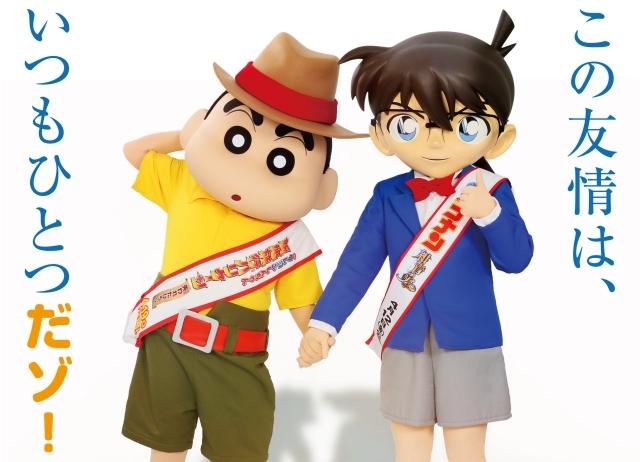『クレヨンしんちゃん』×『名探偵コナン』コラボビジュアル公開