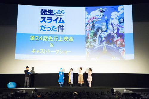 TVアニメ『転生したらスライムだった件』声優・岡咲美保さん、花守ゆみりさん、千本木彩花さん、日高里菜さん登壇の第24話先行上映会イベントをレポート-7