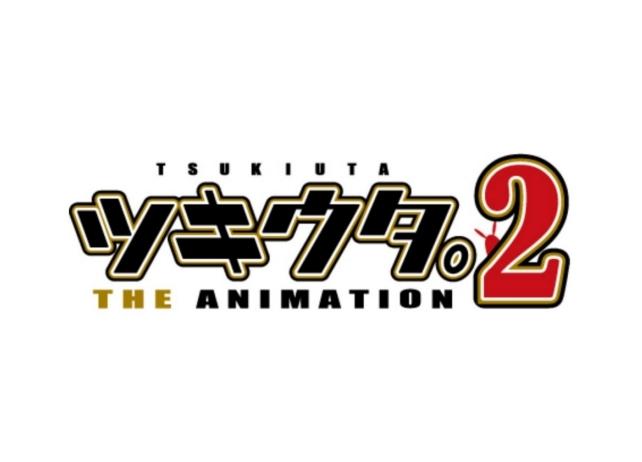 TVアニメ『ツキウタ。 THE ANIMATION 2』スタッフコメントが到着!
