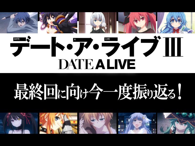 冬アニメ『デート・ア・ライブIII』を最終回に向け今一度振り返る!