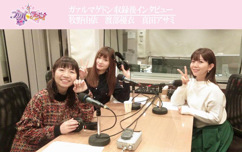 『プリパラジオ』第3回 ガァルマゲドン収録後インタビュー