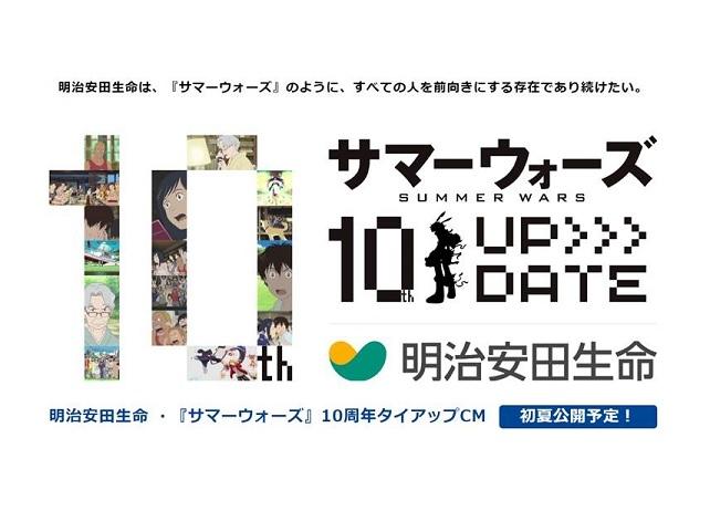 10周年を迎える『サマーウォーズ』と明治安田生命のタイアップCM制作が決定