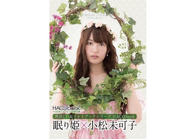 「HACObook」2ndシーズン「眠り姫×小松未可子」が5月31日に発売