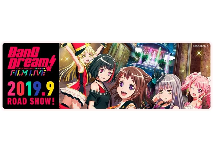 劇場版『バンドリ』9月より全国公開!TVアニメ3期は2020年1月放送予定