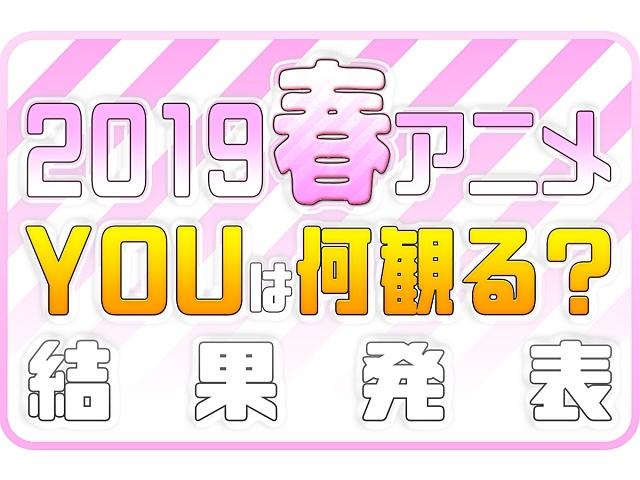 2019春アニメ(今期4月)おすすめランキングまとめ!