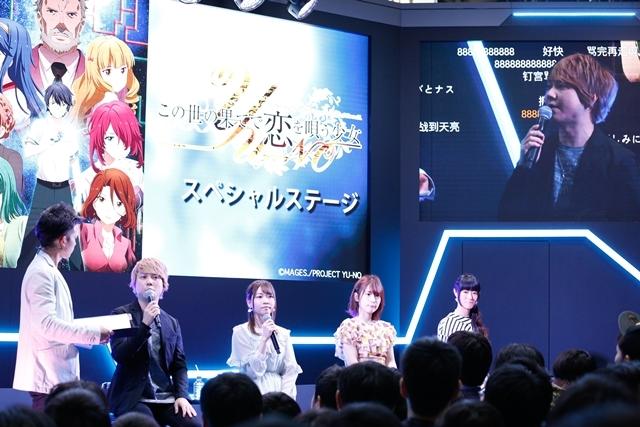 【AJ2019】『この世の果てで恋を唄う少女YU-NO』林勇さん・小澤亜李さんらが作品を語る! 公式レポートで当日の模様を大公開-1