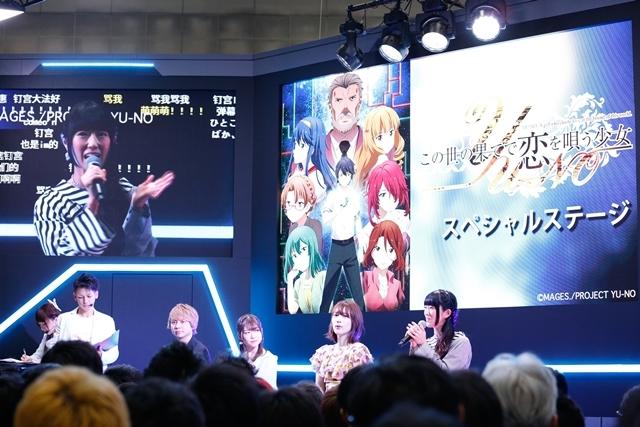 【AJ2019】『この世の果てで恋を唄う少女YU-NO』林勇さん・小澤亜李さんらが作品を語る! 公式レポートで当日の模様を大公開-2