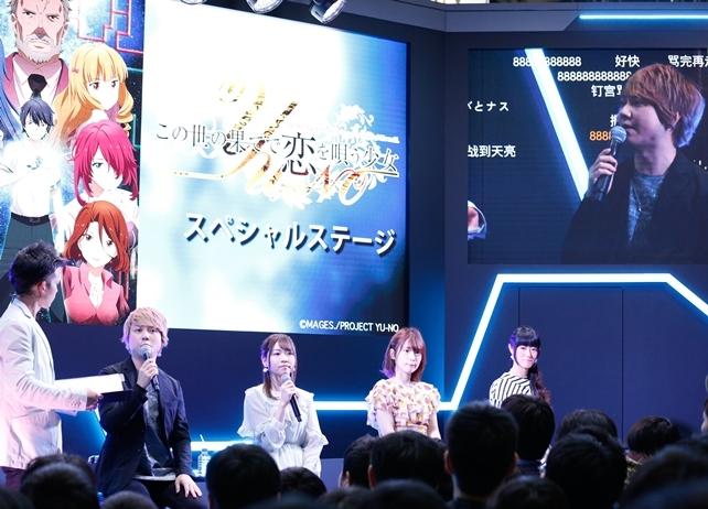 【AJ2019】『この世の果てで恋を唄う少女YU-NO』ステージ公式レポート到着