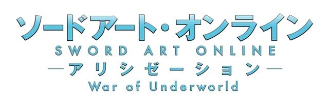 『ソードアート・オンライン アリシゼーション War of Underworld』の感想&見どころ、レビュー募集(ネタバレあり)-2