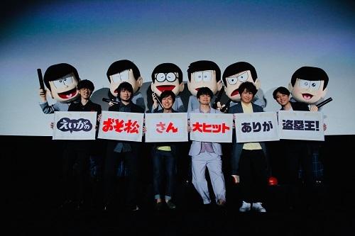 劇場版『えいがのおそ松さん』櫻井孝宏さん・中村悠一さん・神谷浩史さんら6つ子声優が、公開後初めて勢ぞろい! 舞台挨拶で本作の魅力を語る