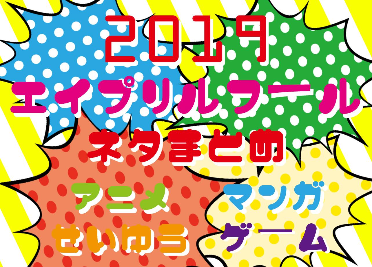 エイプリルフールネタまとめ【2019年版】