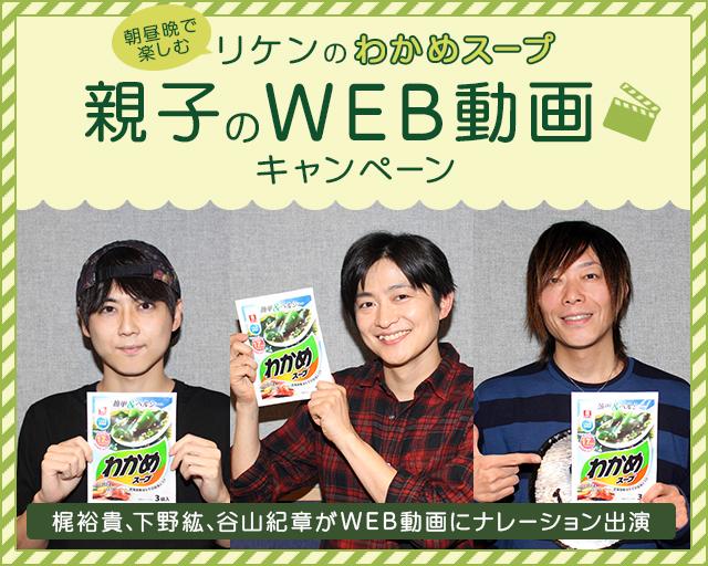 人気声優・梶裕貴さん、下野紘さん、谷山紀章さんがナレーションを担当!『リケンのわかめスープ』WEB動画キャンペーン実施! 声優サイン入り色紙などが当たる2種類のキャンペーンも開催!の画像-1