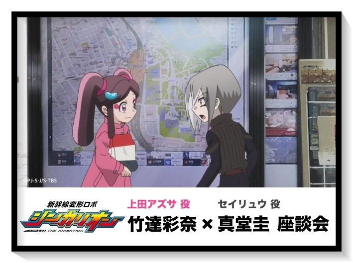 『新幹線変形ロボ シンカリオン』座談会(第2回)竹達彩奈×真堂圭