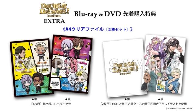 『DOUBLE DECKER! ダグ&キリル』本編の中で描かれることのなかった物語「EXTRA」収録のBlu-ray&DVDが5月24日(金)に発売! 特典CDよりキャストコメントが到着
