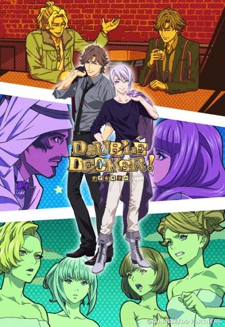 ▲『DOUBLE DECKER! ダグ&キリル』EXTRA キービジュアル