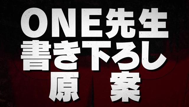 アニメ『モブサイコ100』原作・ONE先生書下ろし原案完全新作OVAが制作決定! あわせてスペシャルイベント追加キャストに芹沢役の星野貴紀さん!