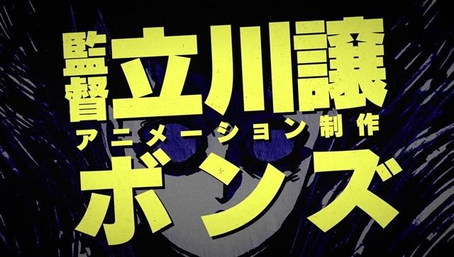 アニメ『モブサイコ100』原作・ONE先生書下ろし原案完全新作OVAが制作決定! あわせてスペシャルイベント追加キャストに芹沢役の星野貴紀さん!-3
