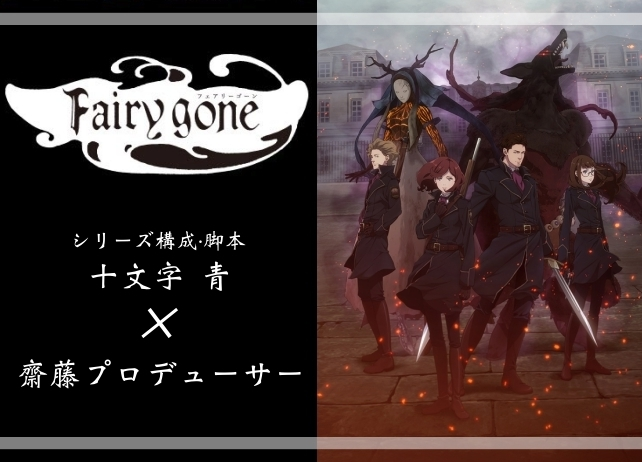 Fairy gone フェアリーゴーン-1