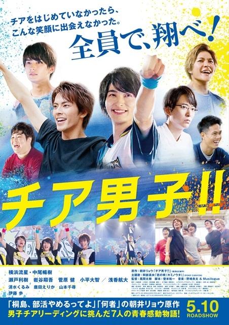 TVアニメ『チア男子!!』の一挙配信がニコ生で実施! 第5話は米内佑希さん、小野友樹さんら声優陣と実写版キャストによる新規コメンタリーに!-6
