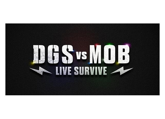 「DGS」昨年4月開催番組イベントのBD・DVDが発売決定!