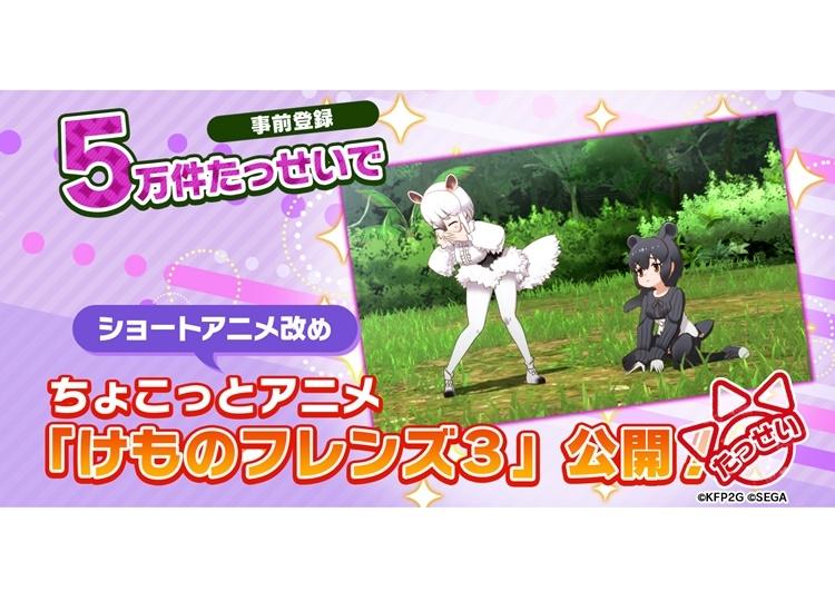 『ちょこっとアニメ けものフレンズ3』第1話公開!ゲーム最新情報も到着