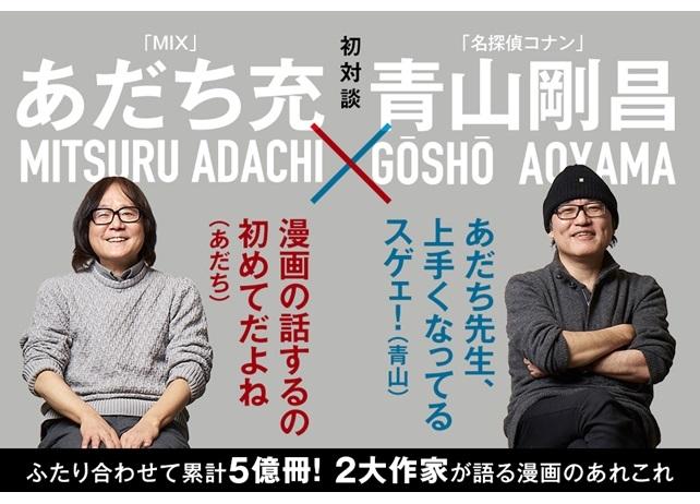 『タッチ』あだち充と『名探偵コナン』青山剛昌の初対談が実現