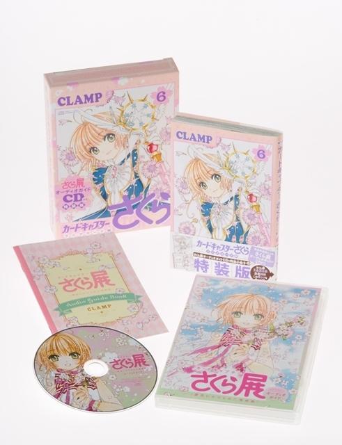 『カードキャプターさくら クリアカード編』第6巻が本日4月3日発売! 特装版は「さくら展」で話題になったオーディオガイドを収録!