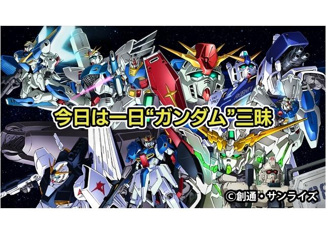 """『今日は一日""""ガンダム""""三昧』NHK-FMにて5月2日生放送決定!"""