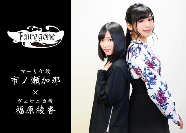 春アニメ『フェアリーゴーン』市ノ瀬加那×福原綾香インタビュー