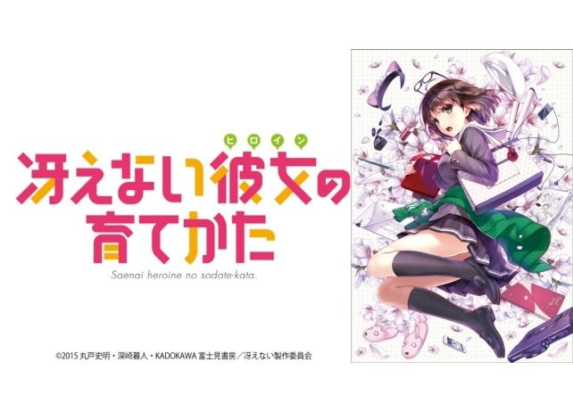 『冴えカノ』TVシリーズ全話収録のBD BOXなどが9/25発売!