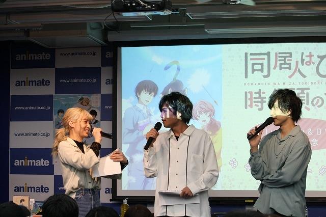 山崎はるかさん×堀江 瞬さん×中島ヨシキさんがまったり爆笑トーク! TVアニメ『同居人はひざ、時々、頭のうえ。』Blu-ray&DVD第1巻発売記念トークショー-2