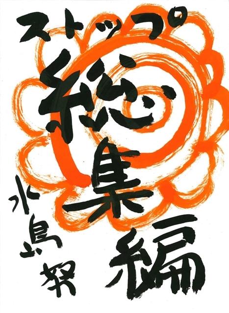 『荒野のコトブキ飛行隊』鈴代紗弓さん・幸村恵理さんら出演声優登壇で、最終話先行上映会を実施! ZAQさんもサプライズゲストで登場-2