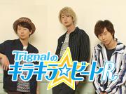 #168「ハッピーバースデー☆江口さん!!!」 Trignalのキラキラ☆ビートR