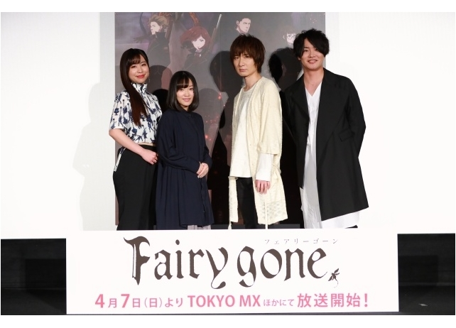 『Fairy gone フェアリーゴーン』先行上映会より公式レポート到着