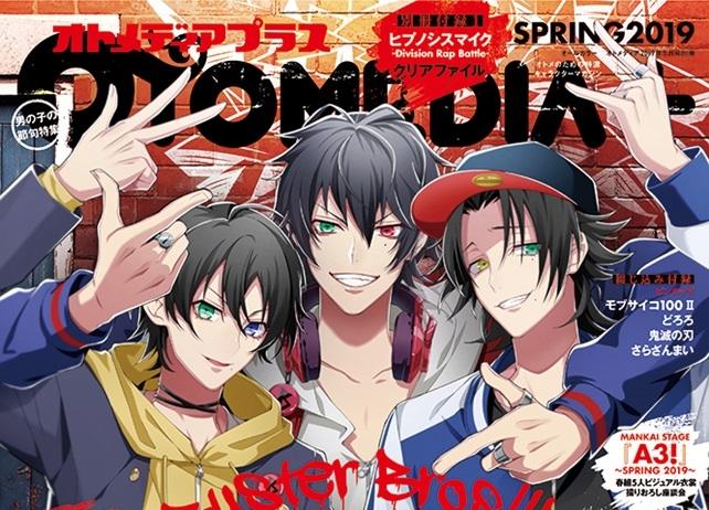 「オトメディア5月号別冊オトメディア+SPRING2019」4月10日発売