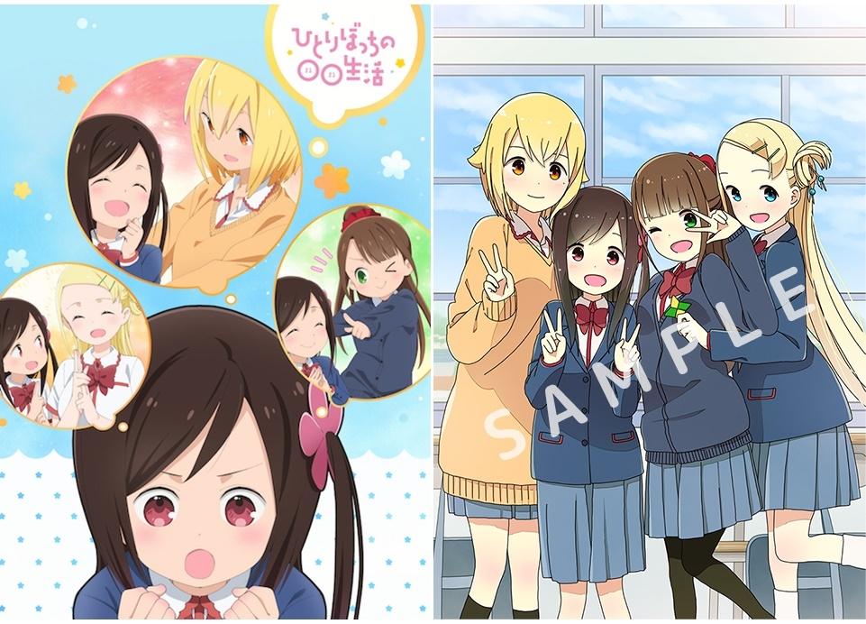 春アニメ『ひとりぼっちの○○生活』BD&DVDが7月24日より発売