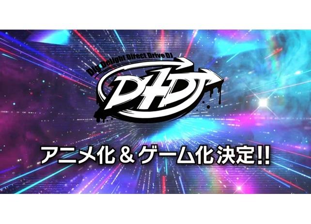 『D4DJ』アニメ&ゲーム化決定|DJをテーマにしたブシロードによる新企画